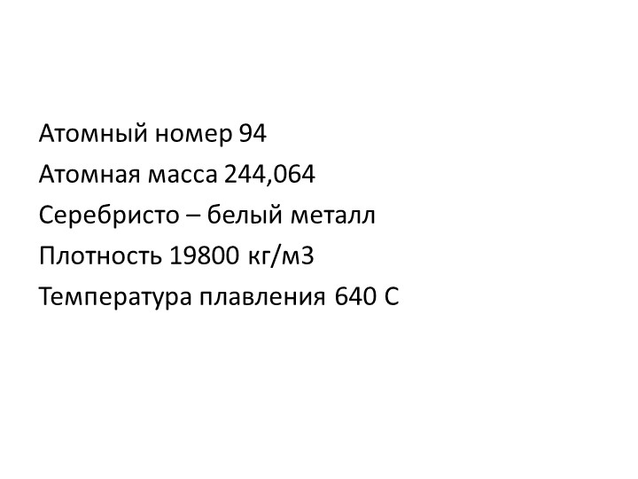Атомный номер 94Атомная масса 244,064Серебристо – белый металлПлотность 19...