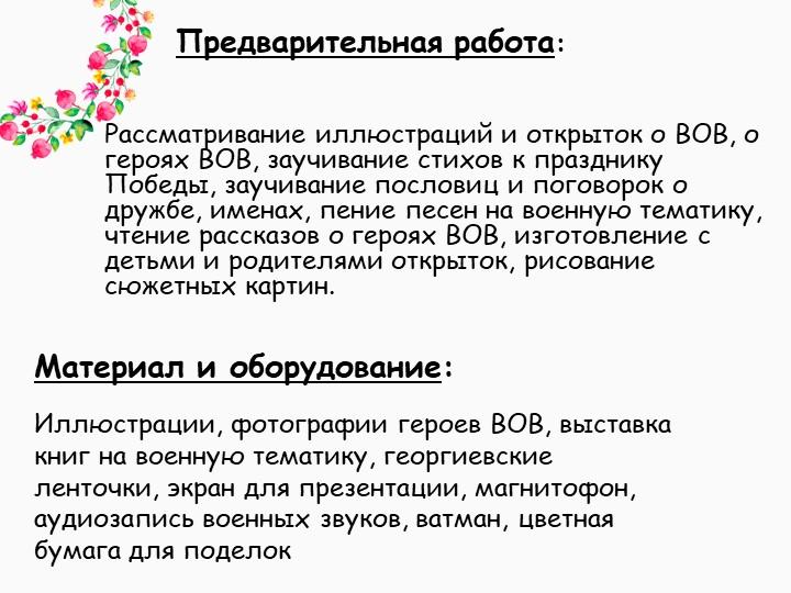 Рассматривание иллюстраций и открыток о ВОВ, о героях ВОВ, заучивание стихов...