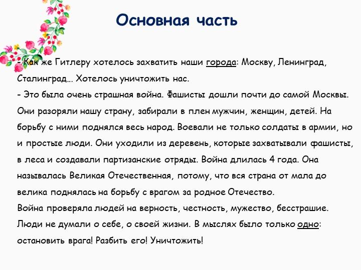 Основная часть- Как же Гитлеру хотелось захватить наши города: Москву, Ленинг...