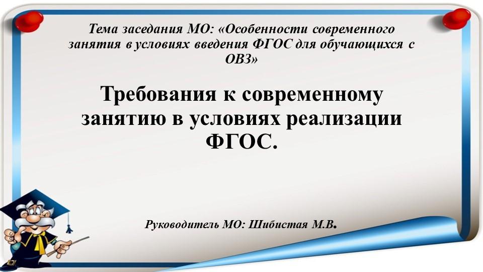 Тема заседания МО: «Особенности современного занятия в условиях введения ФГОС...