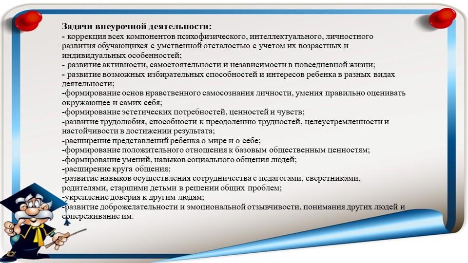 Задачи внеурочной деятельности:- коррекция всех компонентов психофизического...