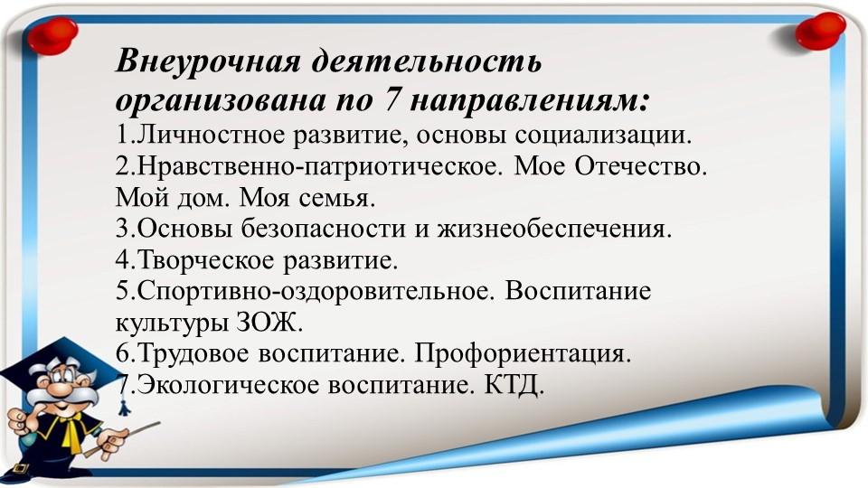 Внеурочная деятельность организована по 7 направлениям:1.Личностное развитие...