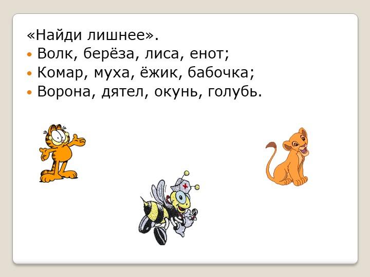 «Найди лишнее». Волк, берёза, лиса, енот;Комар, муха, ёжик, бабочка;Ворона...