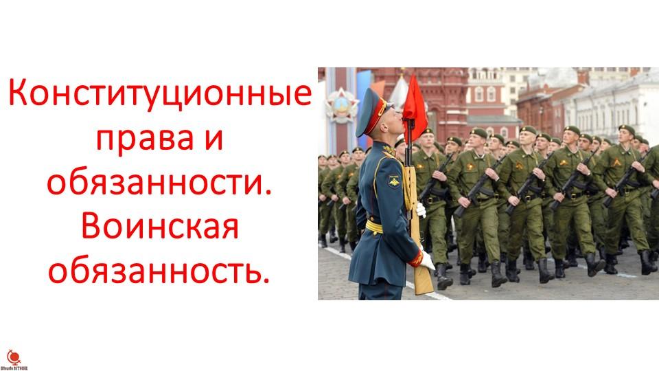 Конституционные права и обязанности. Воинская обязанность.