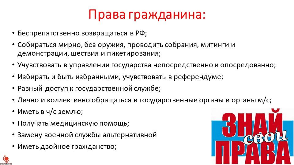 Права гражданина:Беспрепятственно возвращаться в РФ;Собираться мирно, без ор...