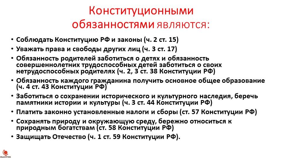Конституционными обязанностямиявляются:Соблюдать Конституцию РФ и законы (ч....