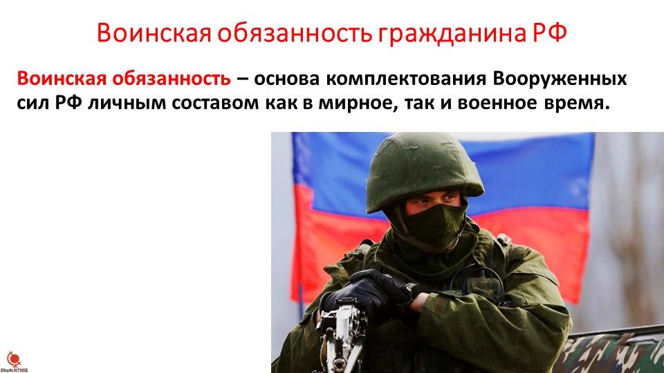 Воинская обязанность гражданина РФВоинская обязанность – основа комплектовани...