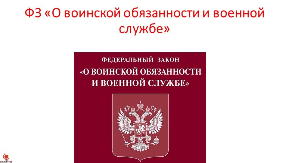 ФЗ «О воинской обязанности и военной службе»