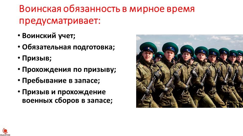 Воинская обязанность в мирное время предусматривает:Воинский учет;Обязательн...