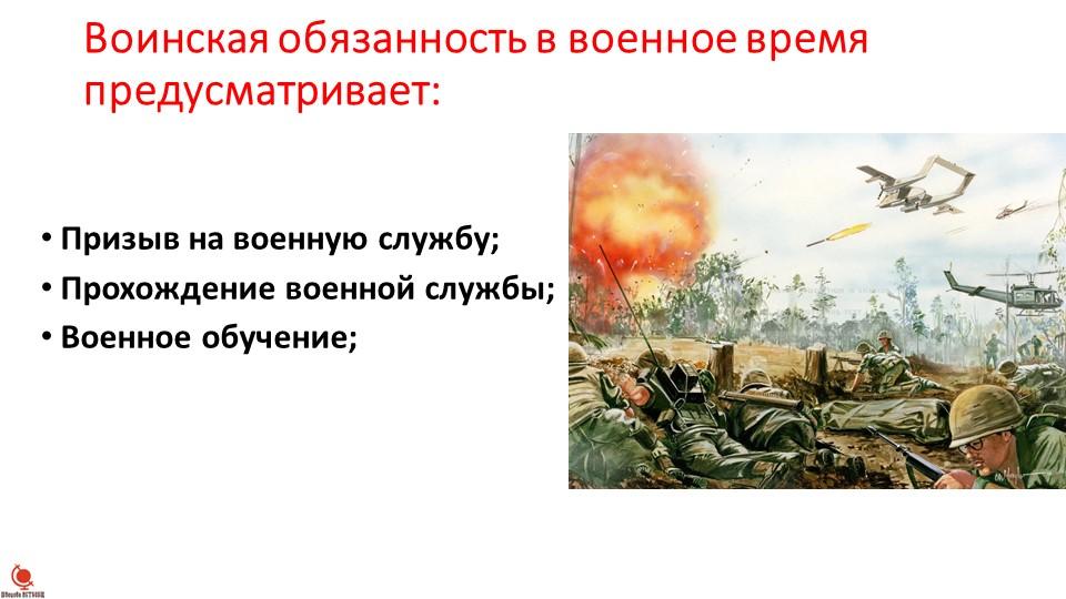 Воинская обязанность в военное время предусматривает:Призыв на военную службу...