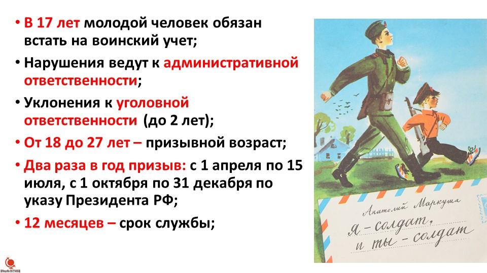 В 17 лет молодой человек обязан встать на воинский учет;Нарушения ведут к ад...