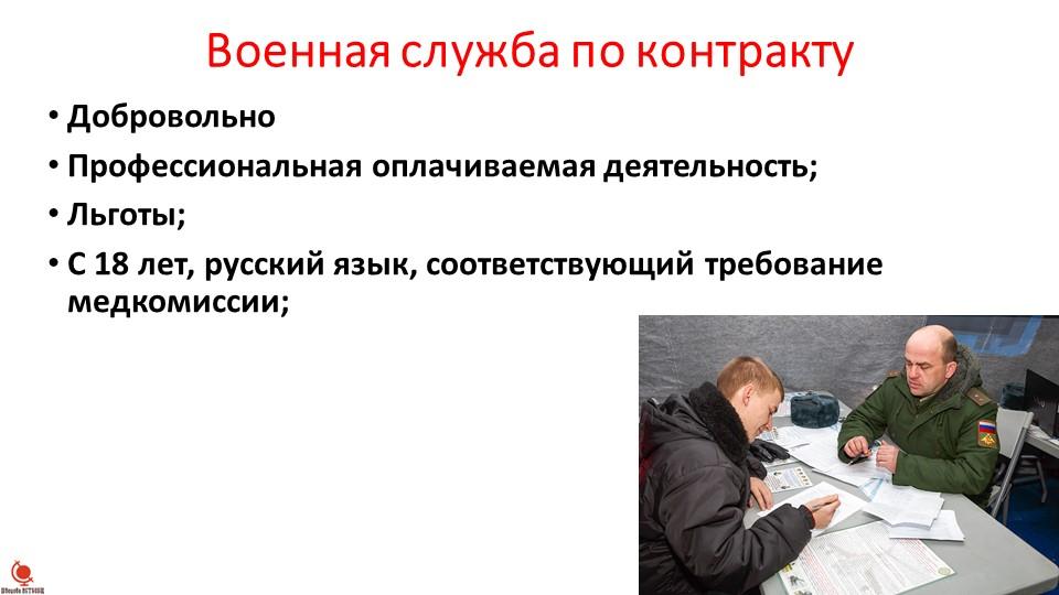 Военная служба по контрактуДобровольноПрофессиональная оплачиваемая деятельн...