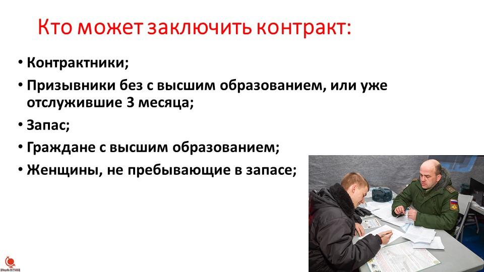 Кто может заключить контракт:Контрактники;Призывники без с высшим образовани...