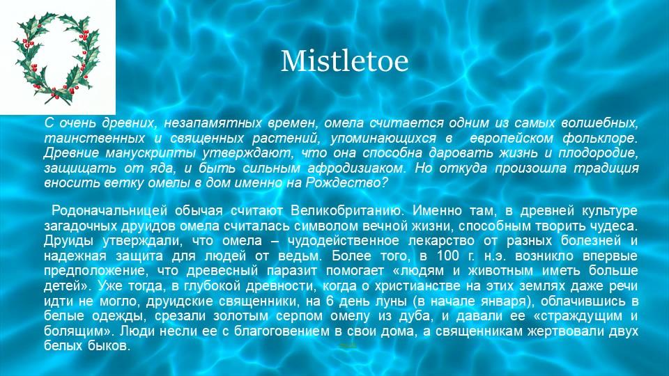 MistletoeС очень древних, незапамятных времен, омела считается одним из самых...