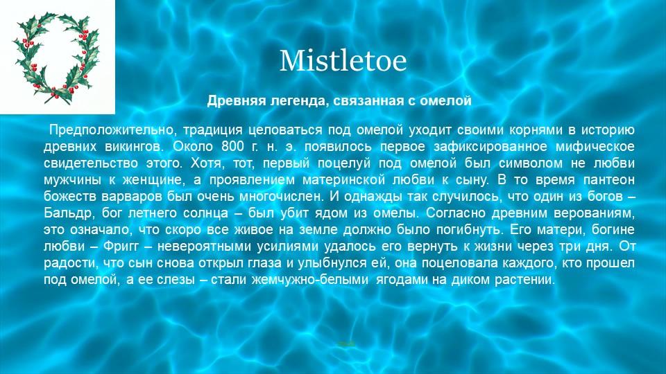MistletoeДревняя легенда, связанная с омелойПредположительно, традиция цело...