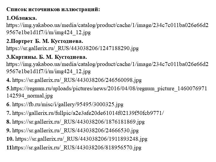 Список источников иллюстраций:1.Обложка. https://img.yakaboo.ua/media/catalo...