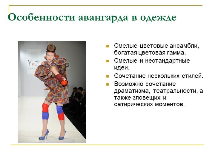 Особенности авангарда в одеждеCмелые цветовые ансамбли, богатая цветовая гамм...
