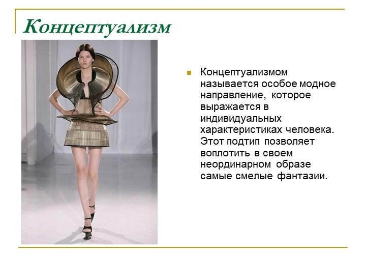 КонцептуализмКонцептуализмом называется особое модное направление, которое вы...