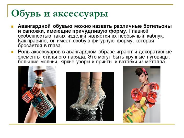Обувь и аксессуарыАвангардной обувью можно назвать различные ботильоны и сапо...
