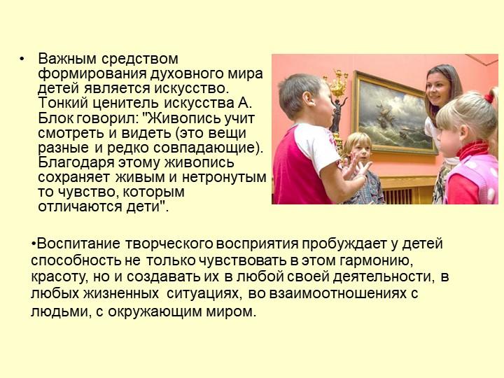 Важным средством формирования духовного мира детей является искусство. Тонкий...