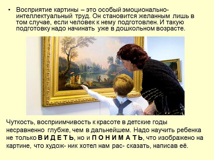 Восприятие картины – это особый эмоционально-интеллектуальный труд. Он станов...