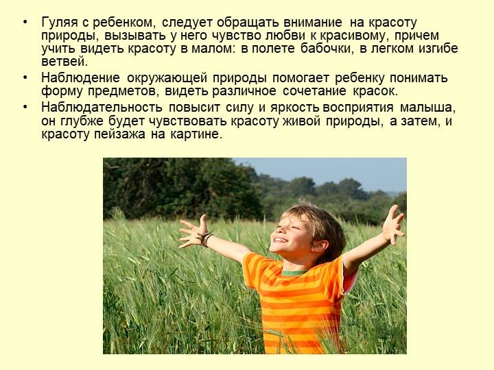 Гуляя с ребенком, следует обращать внимание на красоту природы, вызывать у не...