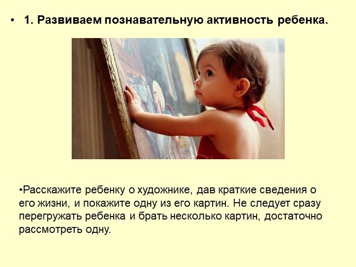 1. Развиваем познавательную активность ребенка. Расскажите ребенку о художни...