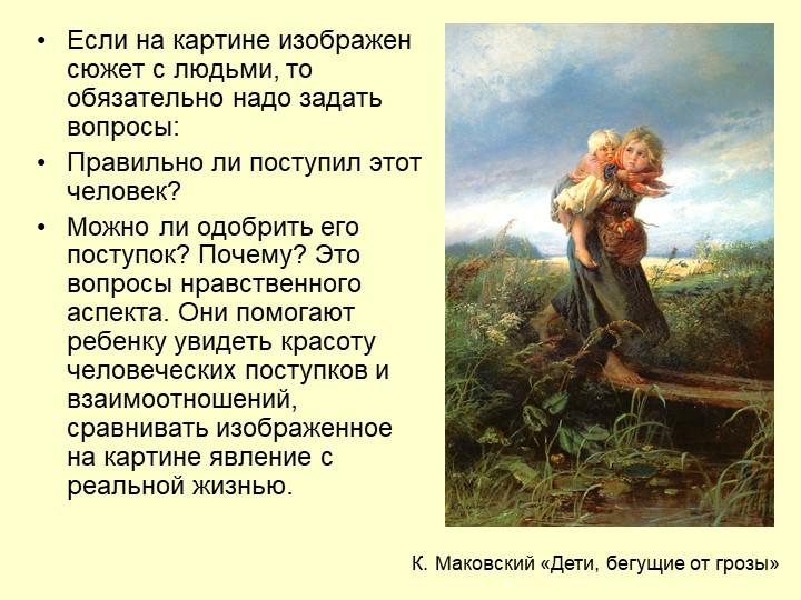 Если на картине изображен сюжет с людьми, то обязательно надо задать вопросы:...