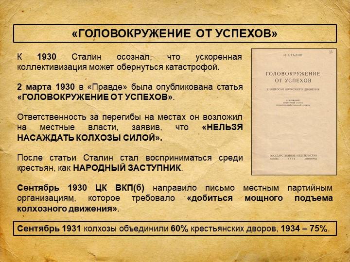«ГОЛОВОКРУЖЕНИЕ ОТ УСПЕХОВ»К 1930 Сталин осознал, что ускоренная коллективиза...
