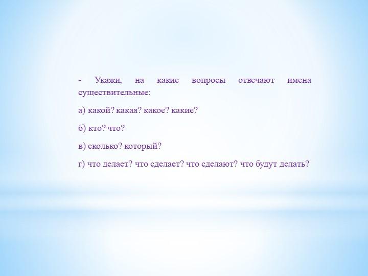 - Укажи, на какие вопросы отвечают имена существительные:а) какой? какая? ка...