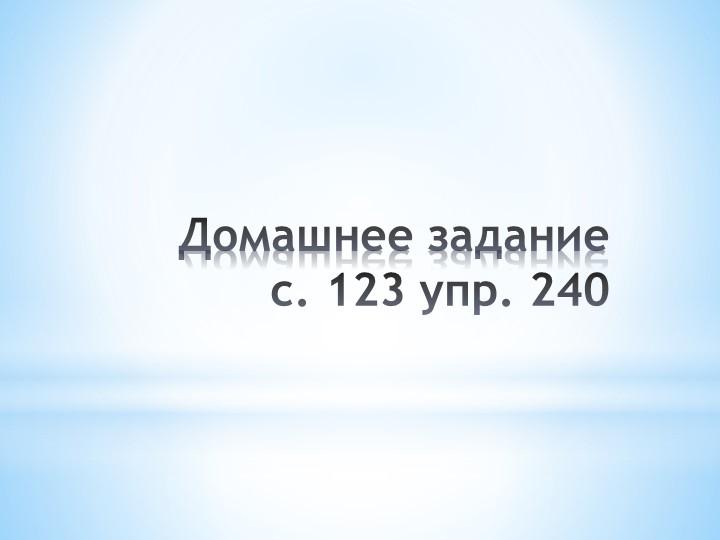 Домашнее задание с. 123 упр. 240