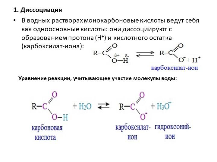 кислоты 10 класс
