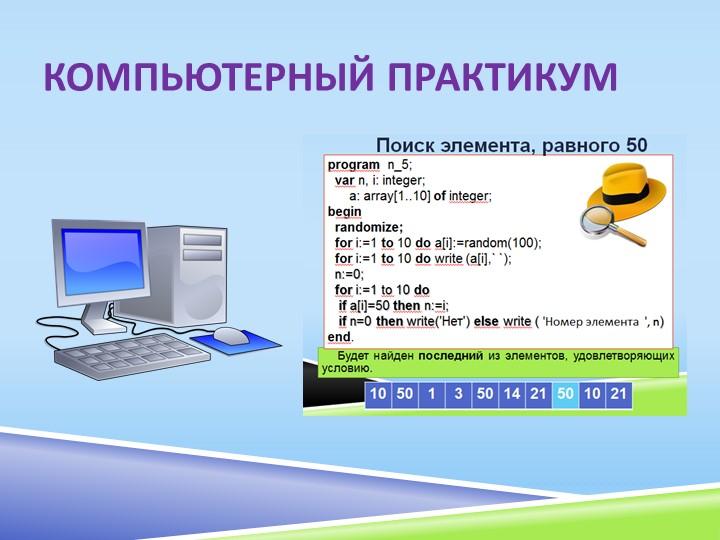 Компьютерный практикум