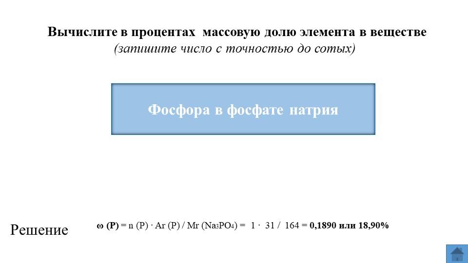 Фосфора в фосфате натрияРешениеω (P) = n (P) ∙ Ar (P) / Mr (Na3PO4) =  1...