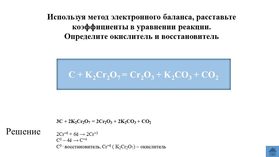 Используя метод электронного баланса, расставьте коэффициенты в уравнении реа...