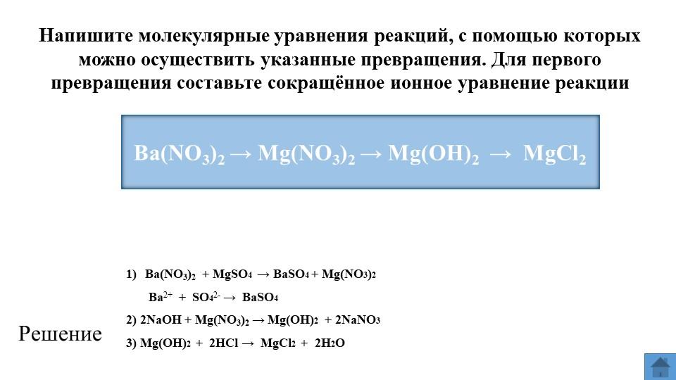Напишите молекулярные уравнения реакций, с помощью которых можно осуществить...