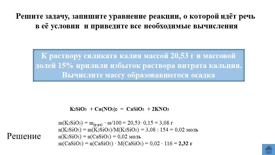 Решение        K2SiO3  + Ca(NO3)2  =  CaSiO3  + 2KNO3m(K2SiO3) = m(p-pа) ∙...
