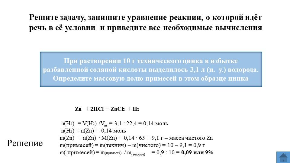 Решите задачу, запишите уравнение реакции, о которой идёт речь в её условии...