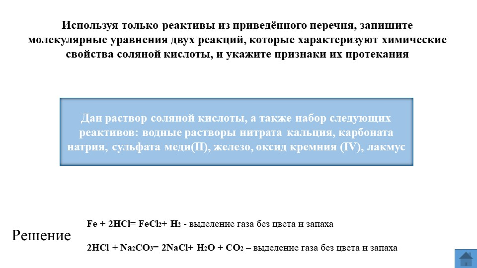 Используя только реактивы из приведённого перечня, запишите молекулярные урав...