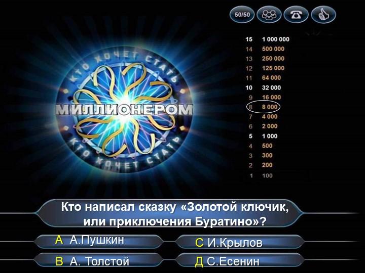 Кто написал сказку «Золотой ключик, или приключения Буратино»?А  А.ПушкинВ  А...