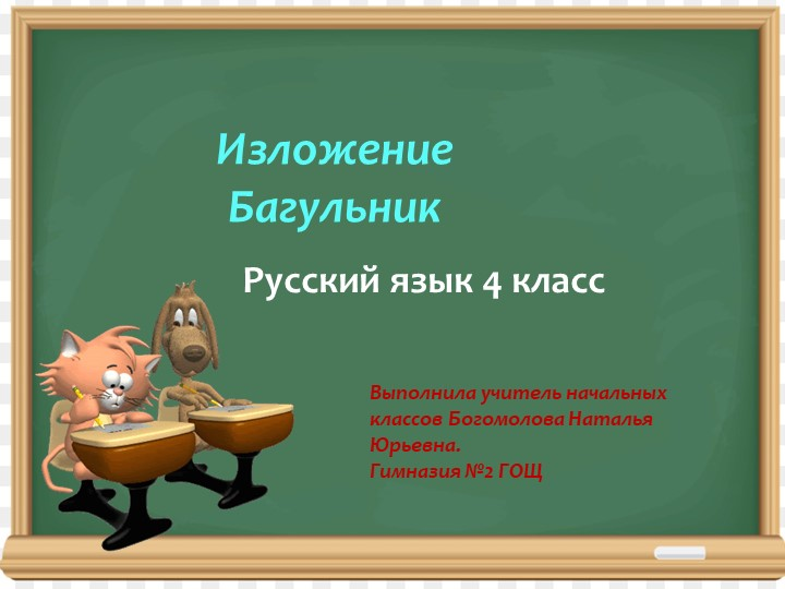 ИзложениеБагульникРусский язык 4 классВыполнила учитель начальных классов Б...