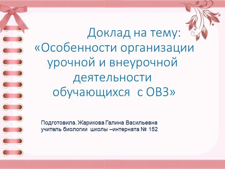 Доклад на тему: «Особенности организации урочной и внеур...