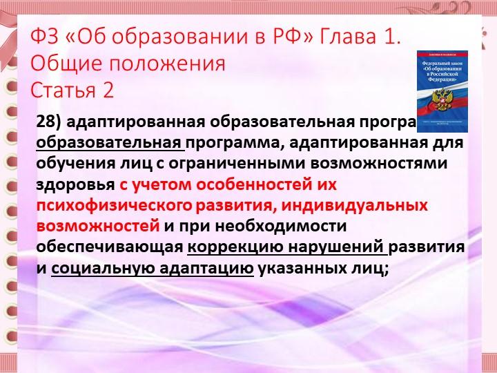 ФЗ «Об образовании в РФ» Глава 1. Общие положения Статья 2 28) адаптированна...