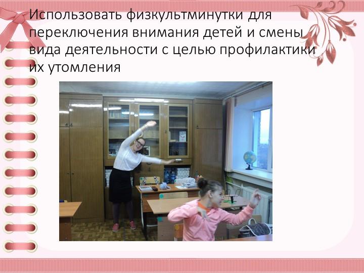 Использовать физкультминутки для переключения внимания детей и смены вида дея...