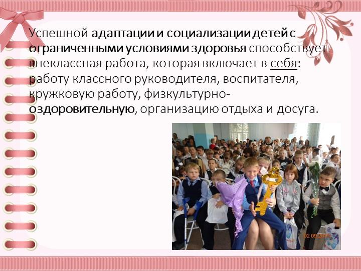 Успешнойадаптации и социализации детей с ограниченными условиями здоровь...
