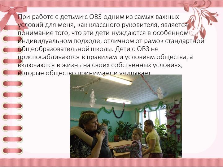 При работе с детьми с ОВЗ одним из самых важных условий для меня, как кл...