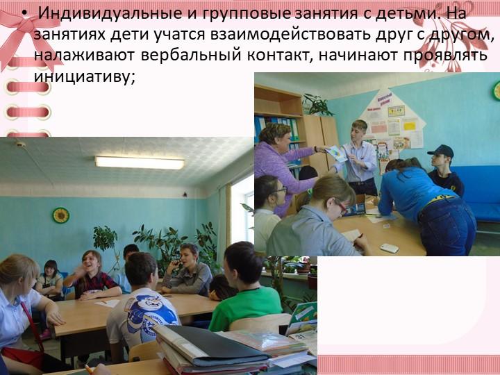 Индивидуальные и групповые занятия с детьми. На занятиях дети учатся взаимод...