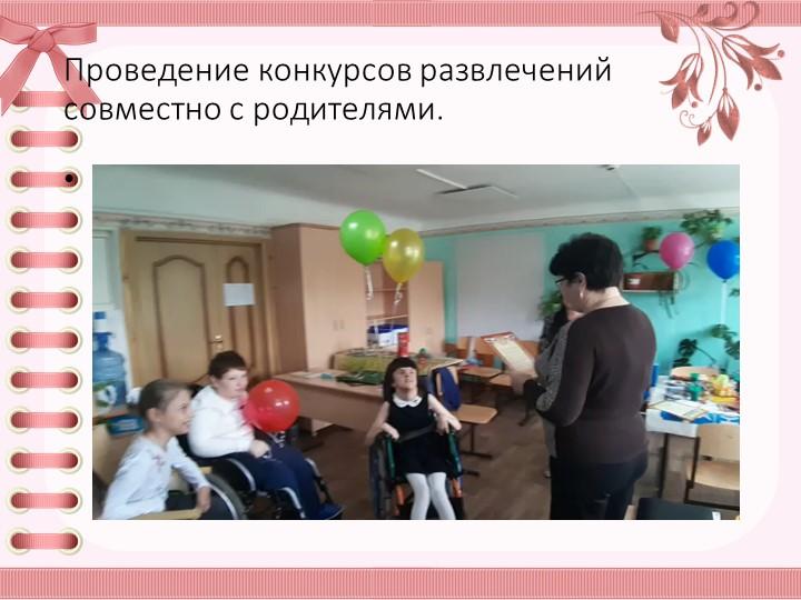 Проведение конкурсов развлечений совместно с родителями.
