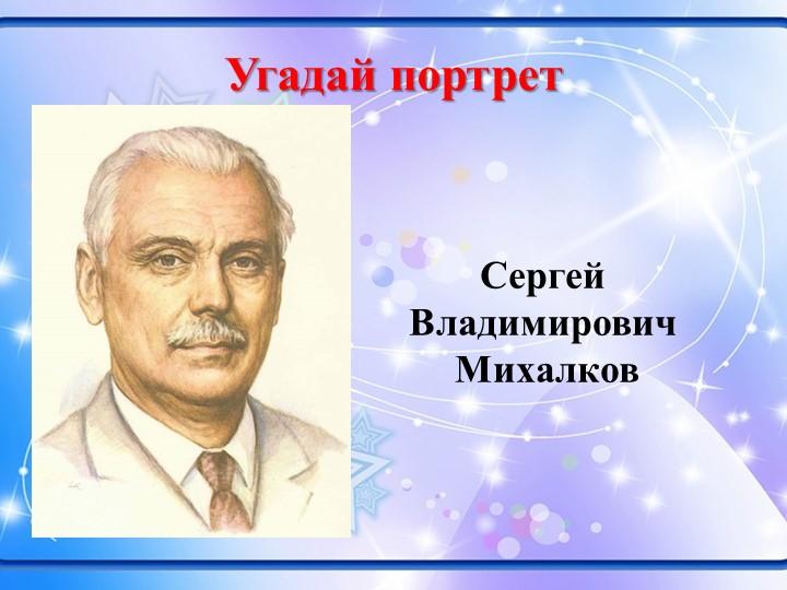 Угадай портретСергей Владимирович Михалков