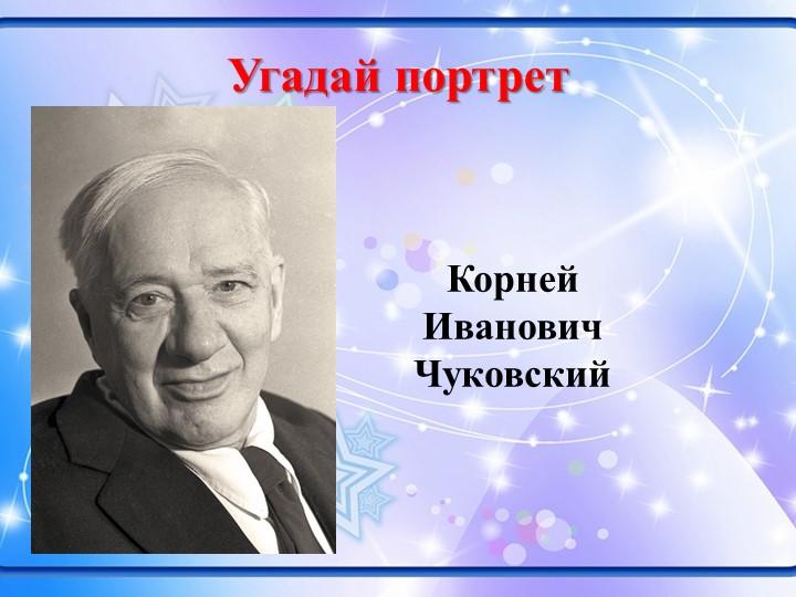 Угадай портретКорнейИвановичЧуковский